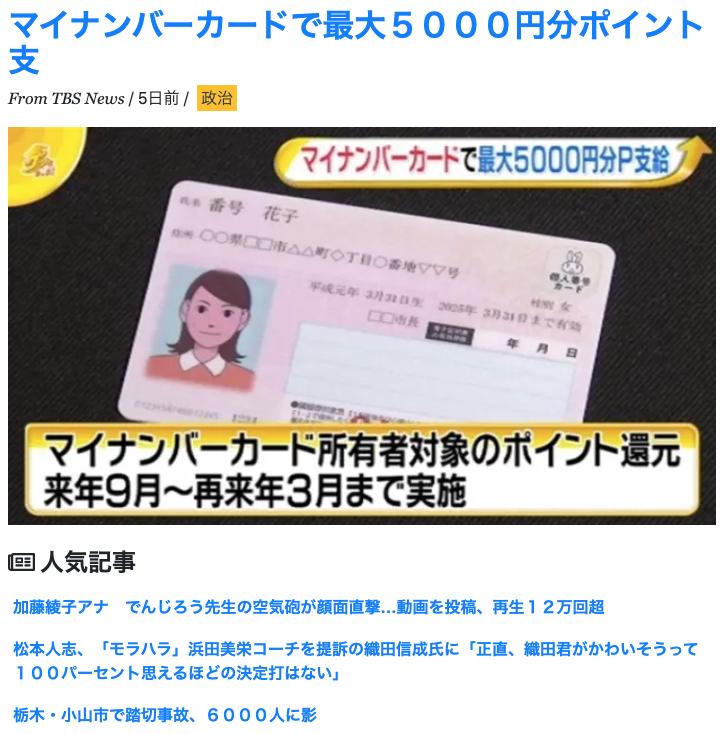 使用 My Number 日本政府送你 5,000 日幣!?