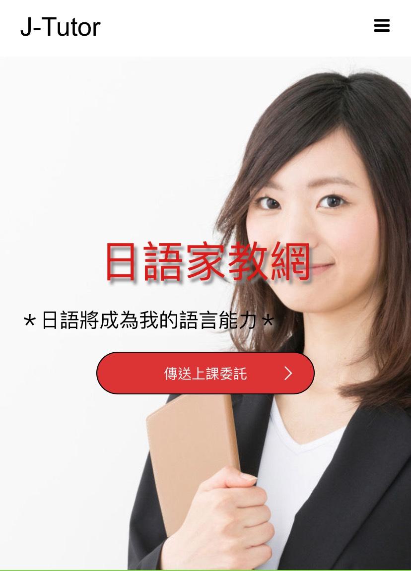 日語家教網J-Tutor 學生招募中!🇯🇵👩🏫