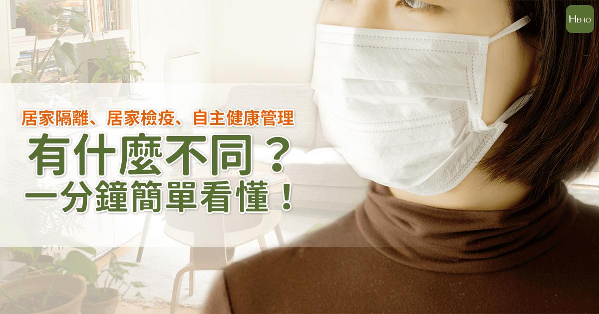 關於!!居家檢疫與自主健康管理的不同