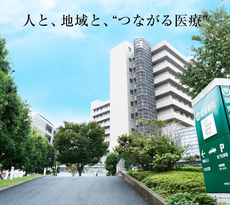 日本中文對應診所-品川區-NTT東日本関東病院