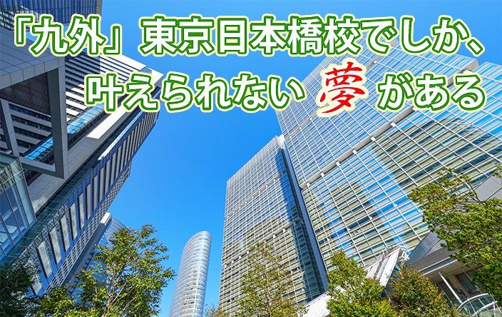 九州外國語學院東京日本橋校
