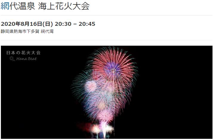 8月份花火大會中止開催情況,お盆休み想去看,今年祭典花火的氣氛都沒有。