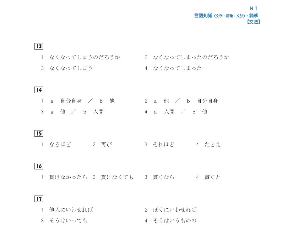JLPT N1 模擬題 (附聽解)