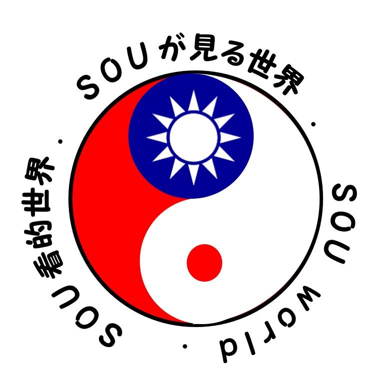 sou_world